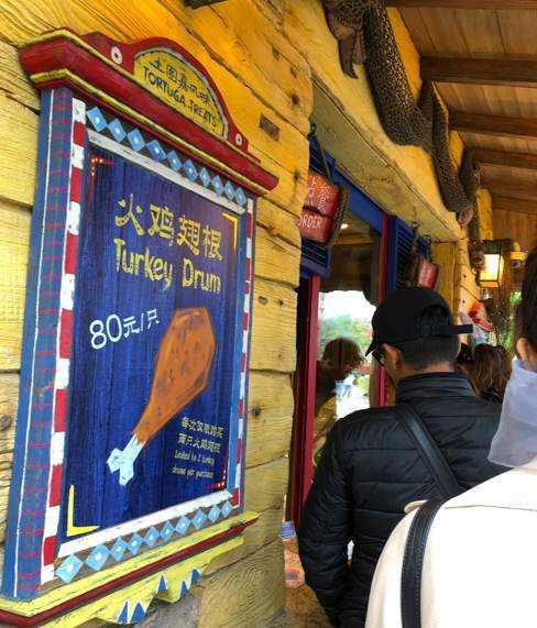 上海迪士尼限量供应的火鸡翅根