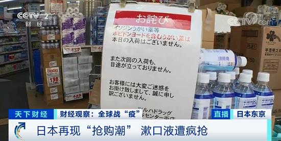 漱口液在日本脱销遭疯抢 漱口液的种类和作用有哪些
