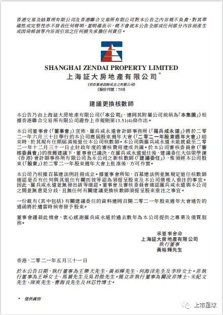 上海证大资债务暴雷,会不会被摘牌?