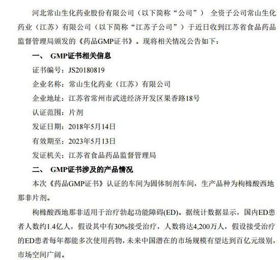 常山药业推中国版伟哥 公告称中国1.4亿人阳痿