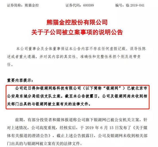 银湖网被立案 熊猫金控梦起烟花终败互金