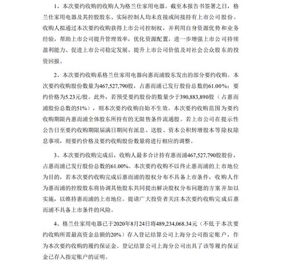 """超24亿要约收购惠而浦60%股权 """"微波炉大王""""格兰仕要曲线上市?"""
