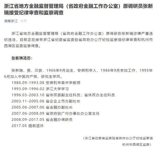 2017年5月已提前退休 浙江省金融