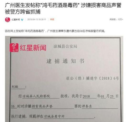 丁香医生:鸿毛药酒违法多次无恙 医生发科普文却被抓