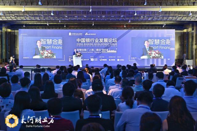 中国银行业发展论坛开幕 多位行长同台论道