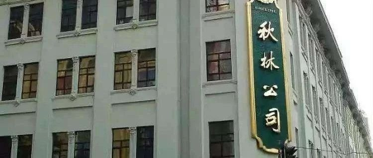 百年秋林集团正副董事长失联1年 留下3大疑团待解