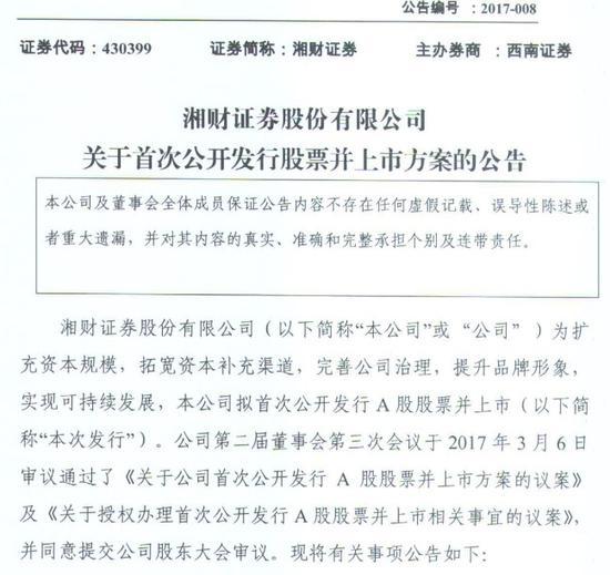 湘财证券2017年的上市公告