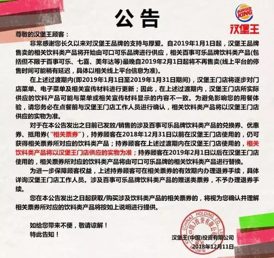 漢堡王中國發布的公告