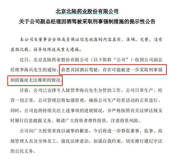 """北陆药业副总因为酒驾""""栽了"""":上任仅一年多 年薪66万"""