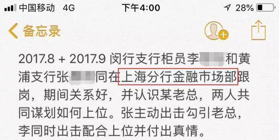 浦发银行曝桃色丑闻:男老总和七名女同事上演宫斗戏