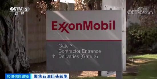"""石油巨头遭""""逼宫""""!石油公司""""去石油化"""" 未来走向何方?"""