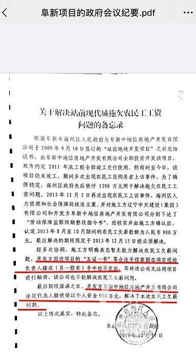 """安徽商人东北投资上亿遭""""关门打狗""""?庭审称遭刑讯逼供"""