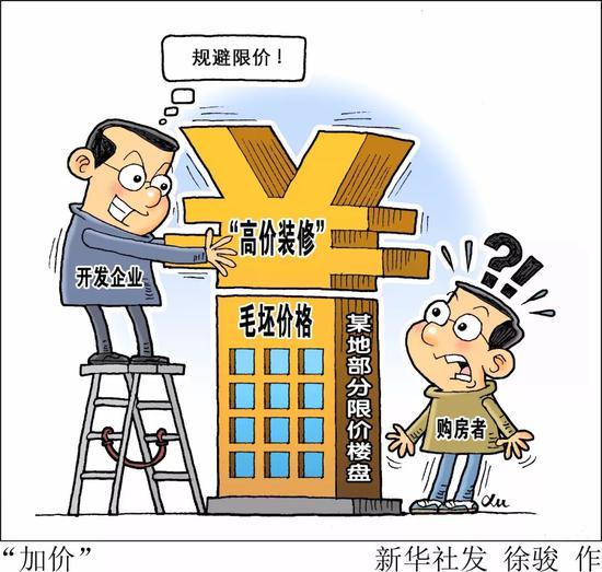 万科中海龙湖融创业主维权:精装修楼盘被指偷工减料