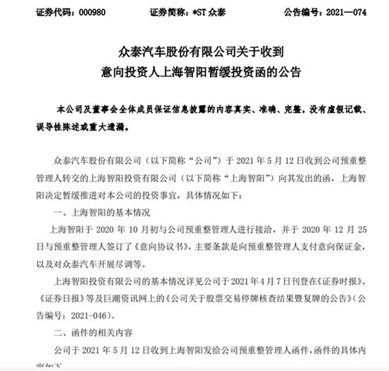 翻了5倍后上海智阳暂缓投资*ST众泰 行情发动机离场 牛股要熄火?
