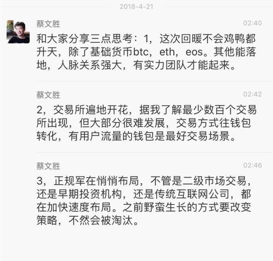 蔡文胜4月21日的分享记录