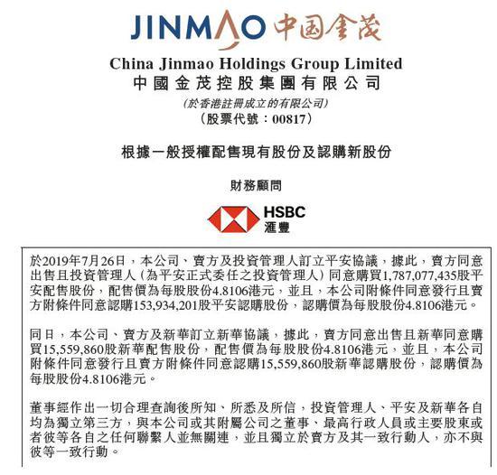 平安85.97亿港元成金茂二股东:共同出手还有另一险企