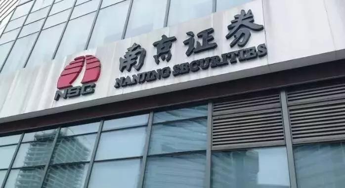 南京证券多宗质押业务展期 一出质方被纳入失信人