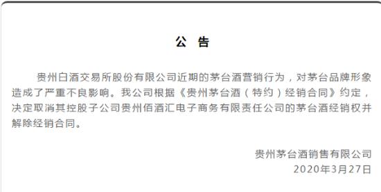 茅台断供:贵州白酒交易所直供后果很严重 背后牵涉刘永好