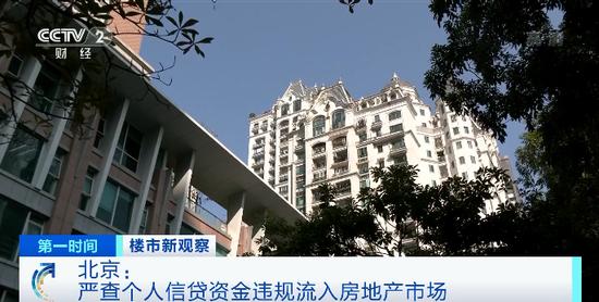 北京上海深圳等多地出台措施 加强个人住房信贷管理
