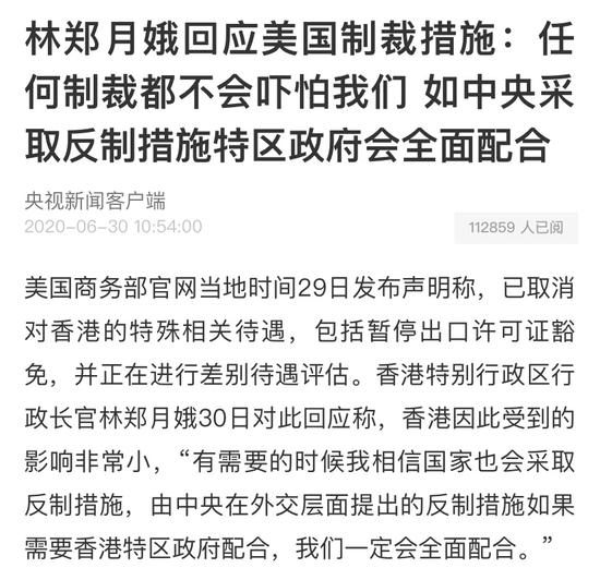 """《【超越平台注册网址】美国取消对香港的特殊相关待遇:""""特殊""""在哪?取消意味着什么?》"""