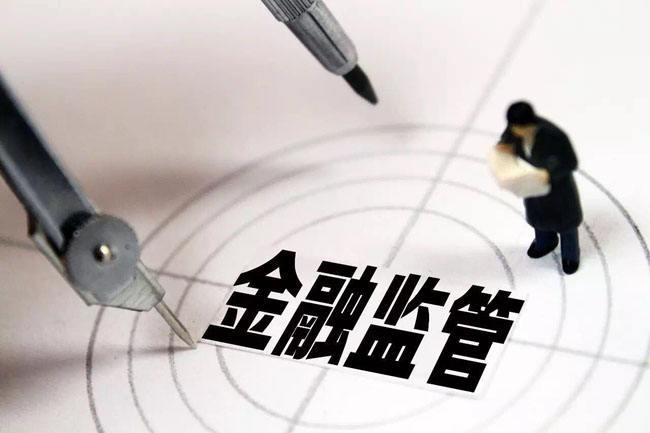 王永利: 金控公司监管的核心应落在实质控制人上