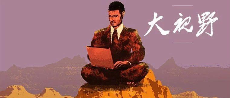 """秦朔:我们何时能有""""第三种红利""""人文红利?"""