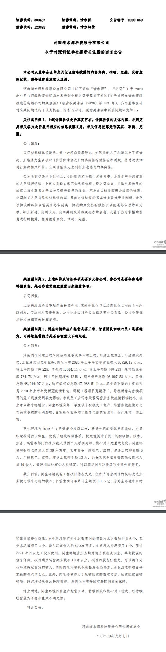 """清水源回复深交所关注函:涉""""抽屉协议""""纠纷尚未终审判决"""