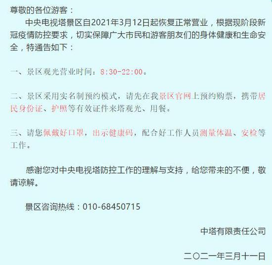 中央电视塔景区自3月12日起恢复正常营业