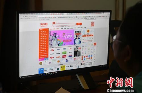 資料圖:民衆正在上網購物。中新社記者 呂明 攝