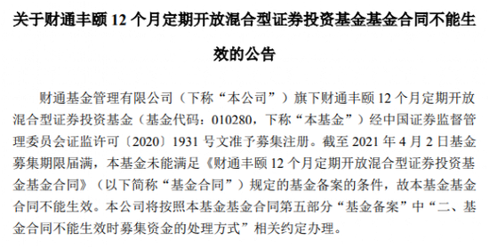 财通丰颐混合型基金宣布募集失败 今年发行失败的新基金增至7只