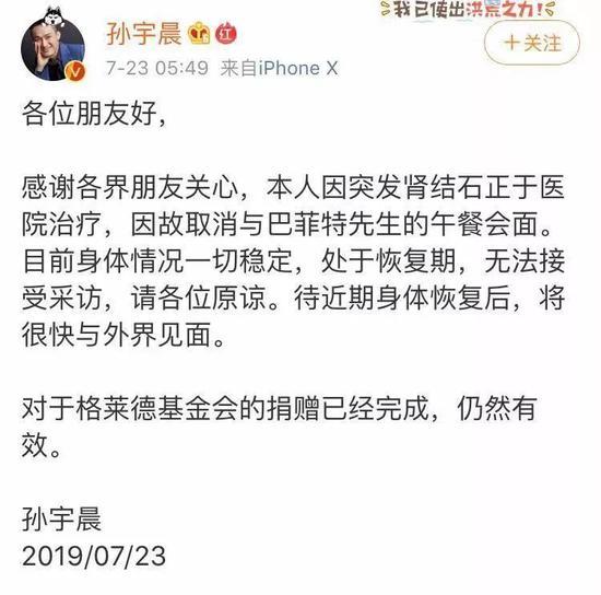 <b>巴菲特被爽约:孙晨宇是演技尚佳的白手套代表?</b>