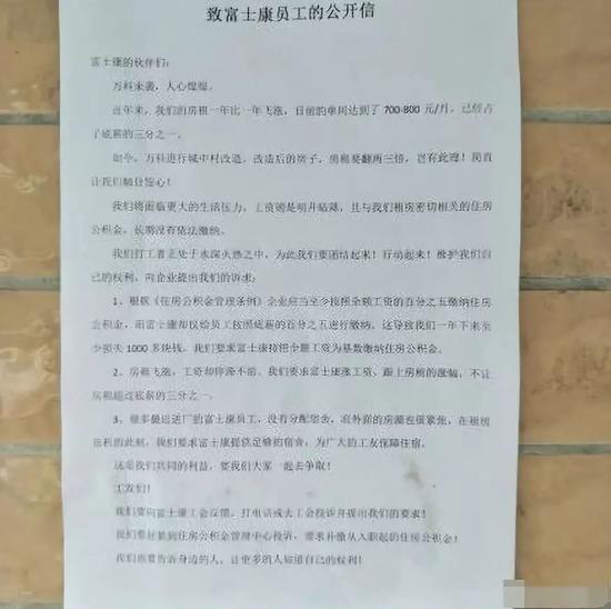 (深圳富士康员工的公开信)