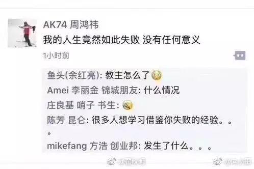 网传3月30日来自周鸿�t的朋友圈截图