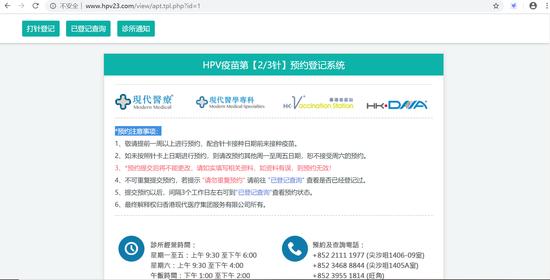 赴港接种HPV疫苗乱象:诊所拒验疫苗信息 谩骂消费者
