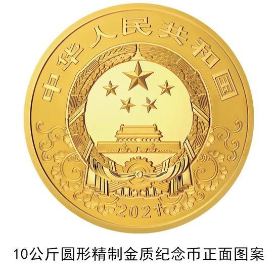 央行即将发行金银纪念币一套 最高面额10万(图)