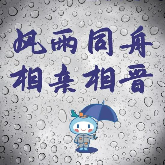 """携手共""""晋"""",龙湖公益基金会捐赠1000万元驰援山西"""