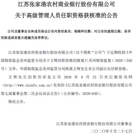 张家港农商行再次迎来80后副行长王辉