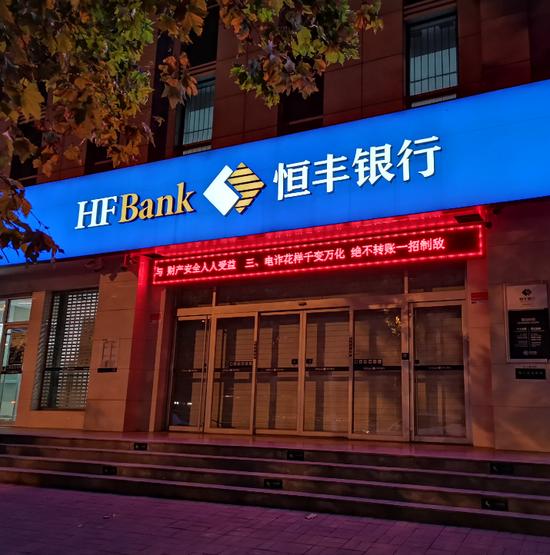 贪污499万!恒丰银行直属业务部原总经理唐宏文被提起公诉