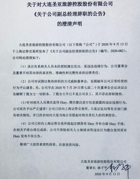 """大连圣亚5名副总经理同时辞职:董事长再发声 还原""""宫斗""""始末"""