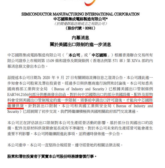 """中芯国际确认已遭美国出口管制:已提前大举囤货""""过"""