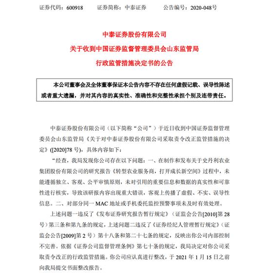 研报内容出现重大错误:中泰证券遭处罚 事出化工股史丹利研报
