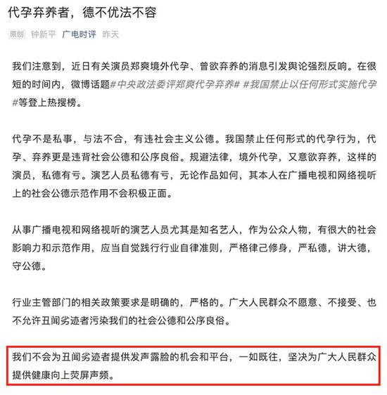 郑爽事被广电总局点名 北京文化、华谊兄弟等公司或将受到牵连