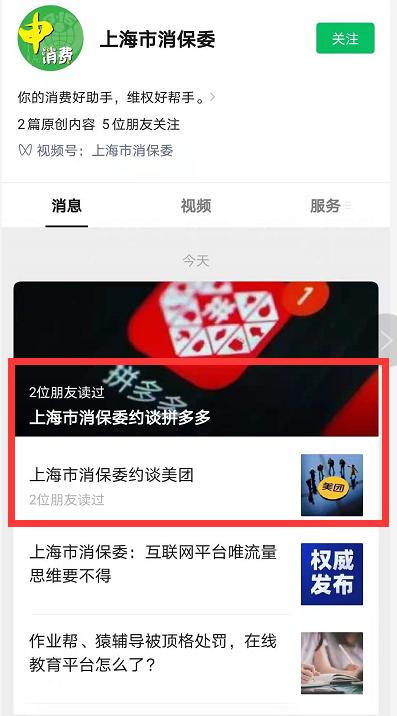 刚刚上海市消保委约谈美团和拼多多