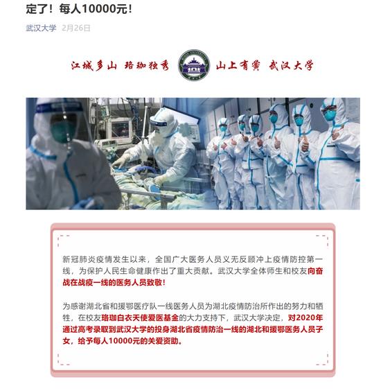 武汉大学兑现承诺 给投身湖北抗疫医务人员子女每人10000元