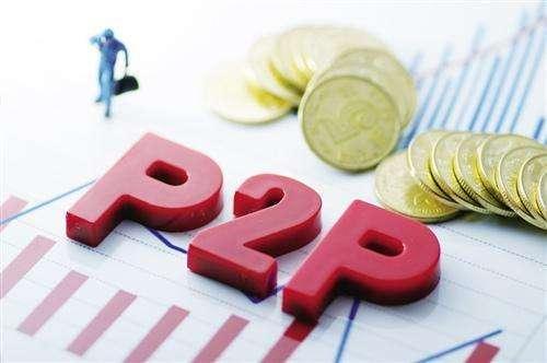 邓智毅:分类施策探索P2P风险化解