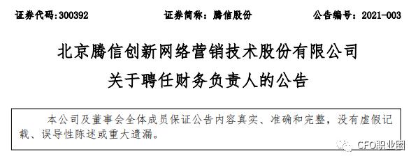 《【超越娱乐登陆注册】厉害了 瑞华90后审计经理张少华出任腾信股份副董事长、财务总监》