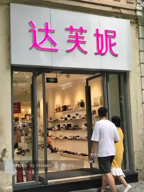 """""""女鞋王""""复辟:借力马云 达芙妮咸鱼翻身?"""