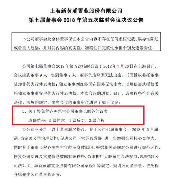 """新黄浦再陷股权争夺战 群雄环伺""""明天系""""遗珠"""