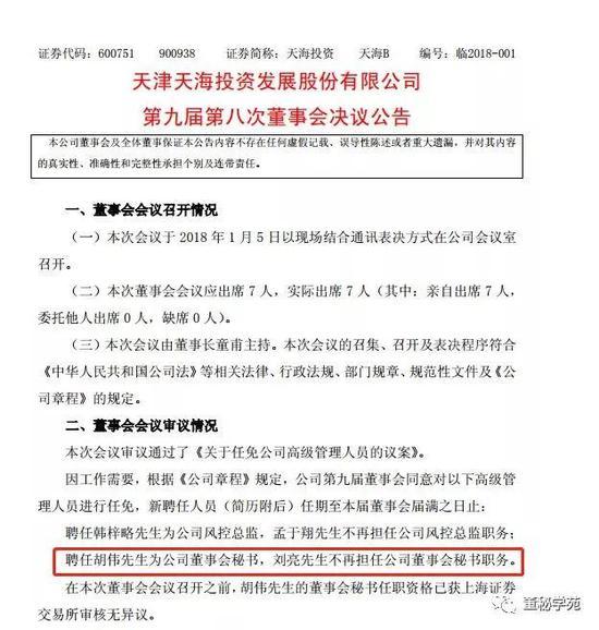 """7次变动12次延期回复 最""""折腾""""的海航科技董秘辞职"""