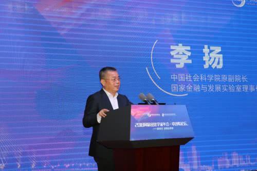 """社科院原副院长李杨:比特币是技术游戏 不是""""币"""""""